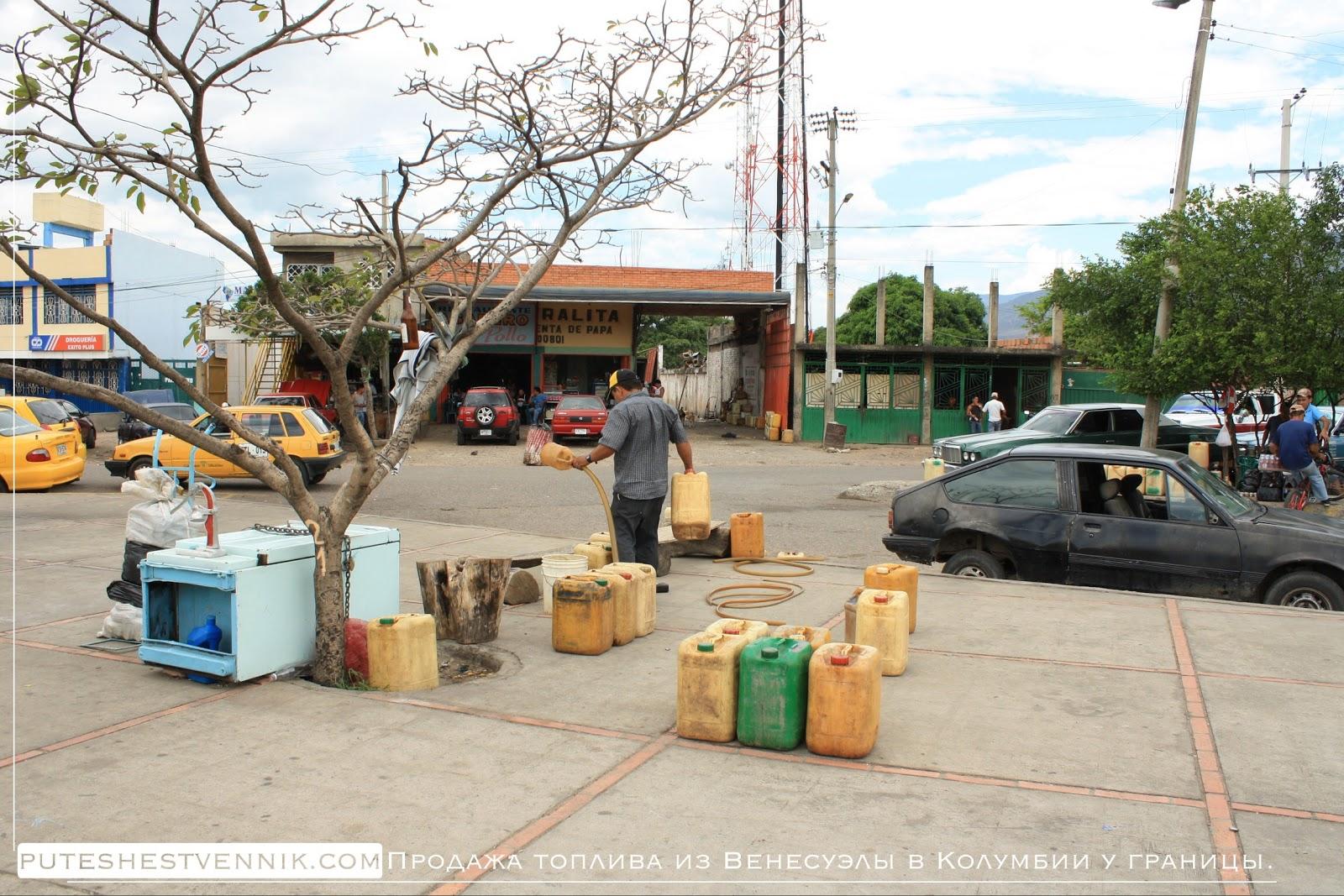 Продажа топлива на границе Венесуэлы и Колумбии