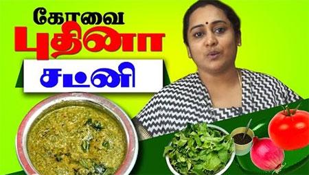 Pudina Chutney Recipe in Tamil | Mint Chutney