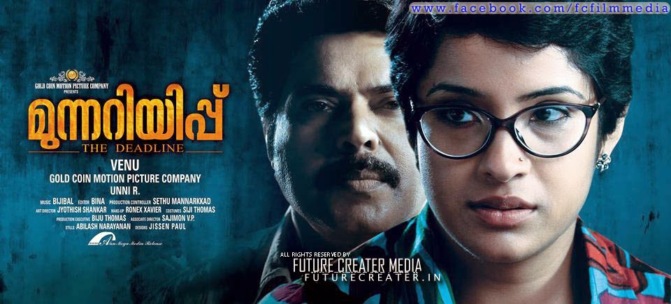 Mammootty's Munnariyippu Trailer, Preview, Songs