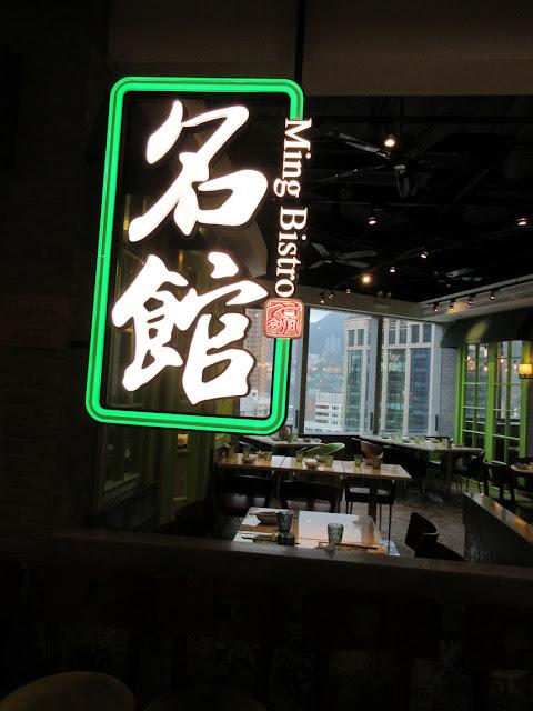 名館 Ming Bistro - 經濟抵食的下午茶