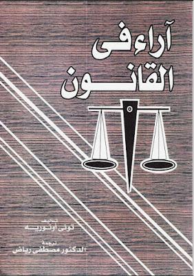 تحميل كتاب آراء في القانون pdf للكاتب توني أونوريه