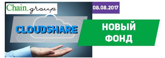В хайпе chain.group появилась группа CloudShare