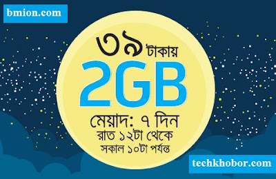 Grameenphone-2GB-Night-Pack-at-Tk.39-Validity-7Days-Usable-12AM-till 10AM-