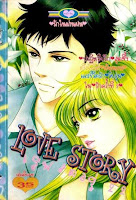 การ์ตูน Love Story เล่ม 22