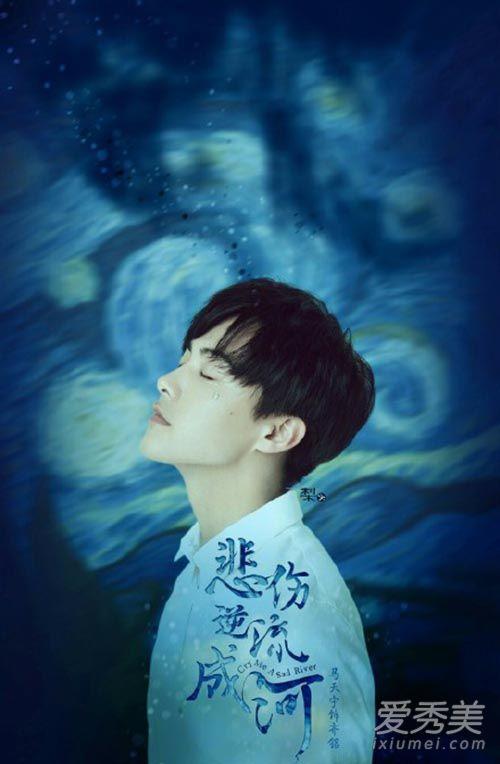 Bi Thương Ngược Dòng Thành Sông - Cry Me A Sad River (2018)
