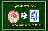 olympiakos-kyminon-as-giannitsa-prin-tin-sentra