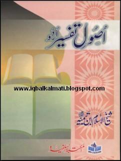 Usool e Tafseer e Quran in Urdu by Ibne Taimiya PDF Free Download