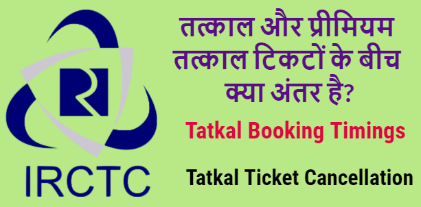 Tatkal Ticket Book