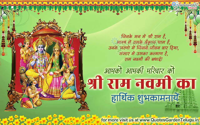 Sri Ram Navami 2017 Wishes Quotes messages Greetings in Hindi