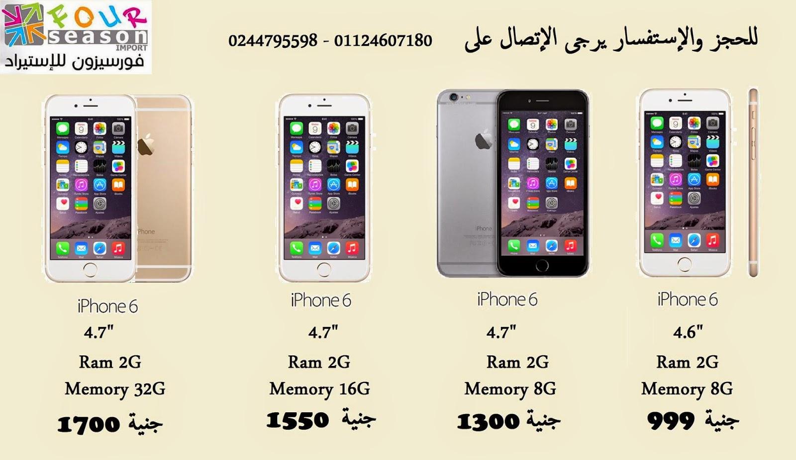 7549a21f5 جميع درجات الايفون 6 فيرست هاى كوبى iphone 6 first high copy ...
