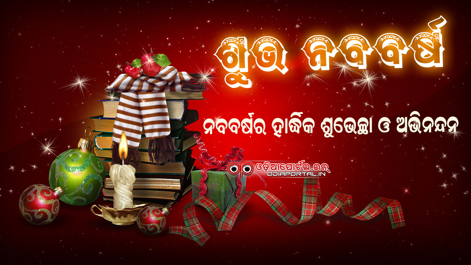 Download Happy New Year 2018 Odia Hq Greeting Cards And Scraps For