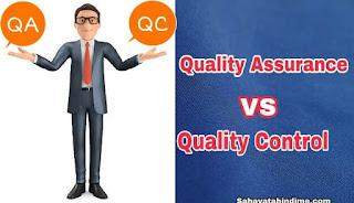 Quality-Assurance-aur-Quality-Control-me-kya-Diffreances-hai