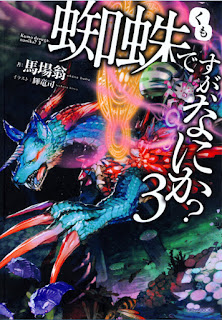 [Novel] 蜘蛛ですが、なにか? 第01 03巻 [Kumodesuga, Nani Ka? Vol 01 03], manga, download, free