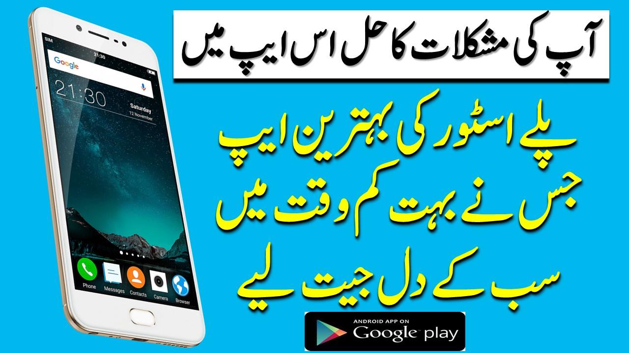 Pak Urdu Room: 2019