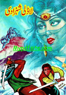 Ladli Shehzadi Novel