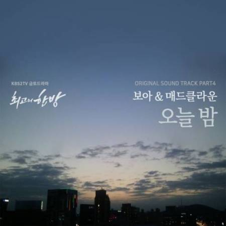 Lyric : BoA (보아) & Mad Clown - Tonight (오늘 밤) (OST. The Best Hit)