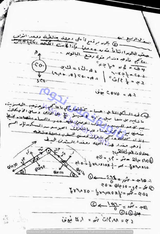 إجابات امتحان الرياضيات التطبيقية ديناميكا ثانوية عامة 2016 دور اول وزارة التربية والتعليم الصف الثالث الثانوي نظام حديث 4