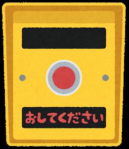 歩行者用押しボタンのイラスト(おしてください)