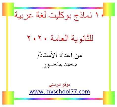 10 نماذج بوكليت لغة عربية ثانوية عامة 2020- موقع مدرستى