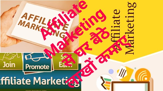 Affiliate (Digital) Marketing Karke Ghar Baithe Kaise Earning Kare In Hindi