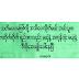ဒါမ်ိဳးေတြ ရိွေနျပီေနာ္ ဖတ္ၾကည့္ျပီး ရွယ္ျပီးထားသင့္ပါတယ္