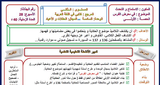 جذاذات المستوى الثاني اللغة العربية