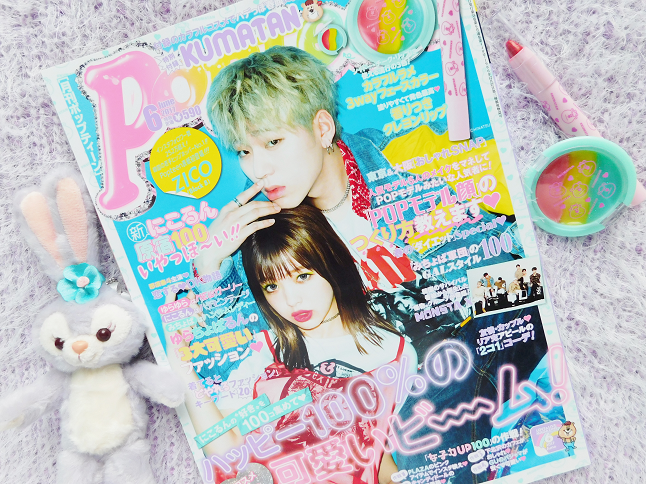 Popteen June 2017 Flip Through