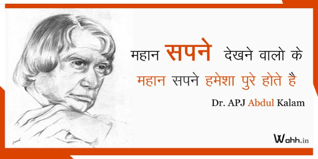 abdul-kalam-quotes-in-hindi-6