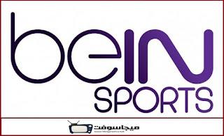 شاهد قناة بين سبورت المفتوحة بث مباشر الان - beIN Sport HD