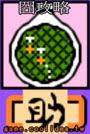 七龍珠z2 道具卡17