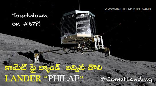 PHILAE COMET LANDER TELUGU PICS