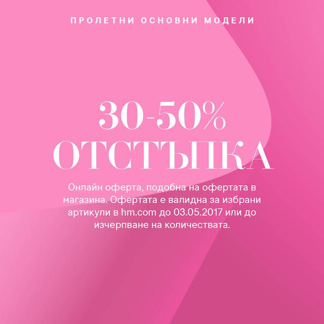 http://www2.hm.com/bg_bg/ladies/deals/spring-essentials---up-to-50--off.html?utm_source=fashion&utm_medium=newsletter&utm_content=spring-essentials---up-to-50--off&utm_campaign=bg_bg%202017-04-27