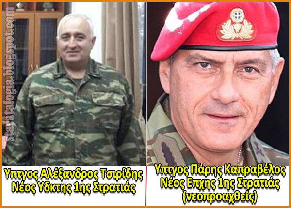 1η Στρατιά: Νέος Υποδιοικητής και νέος Επιτελάρχης