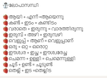 Sandhi Examples Malayalam Grammar PSC Last Grade GK Questions