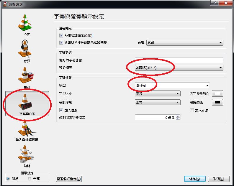 慢。網誌: 3分鐘 VLC 更正srt 亂碼/不能正確顯示中文字幕問題