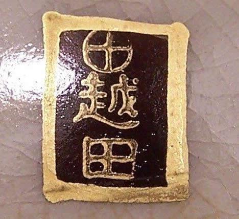 Japanese Porcelain Marks - Koshida - 越田