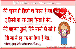 Love Shayari for Mother