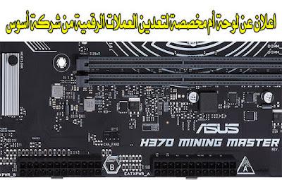 اعلان-عن-لوحة-أم-مخصصة-لتعدين-العملات-الرقمية-من-شركة-أسوس-h370-mining-master-power