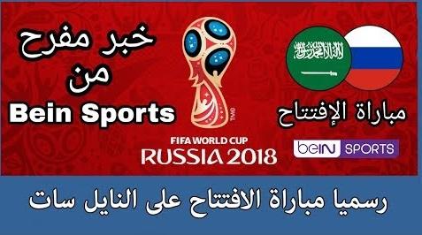هده القناة المفتوحة على النايل سات ستنقل مباراة افتتاح المونديال بين روسيا و السعودية 2018