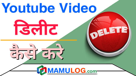 Youtube video delete kaise kare