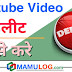 Youtube video delete kaise kare in hindi