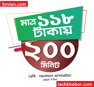 Robi-200-Minutes-Any-Number-118Tk-Recharge-Offer