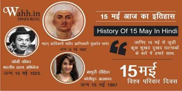 15-May-Aaj-Ka-itihaas-History