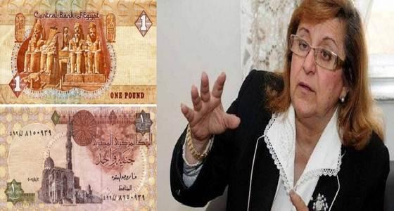 عضو «اقتصادية النواب»: العملة المصرية ستصبح من أقوى العملات في العالم بحلول 2019 ...وتكشف لأول مرة السر وراء ذالك