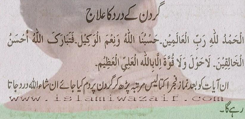 gardan ke dard ka ilaj in urdu