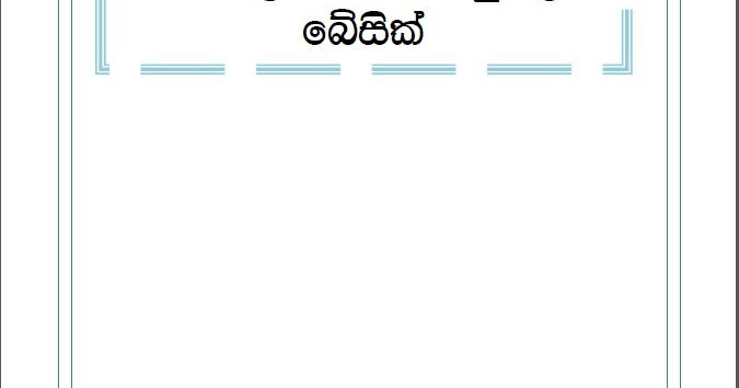 Sinhala Ebook Free Download.: Visual Basic Sinhala Ebook