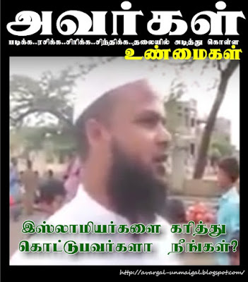 avargal unmaigal tamil leading blog