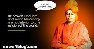 स्वामी विवेकानंद जी का संक्षिप्त जीवन परिचय