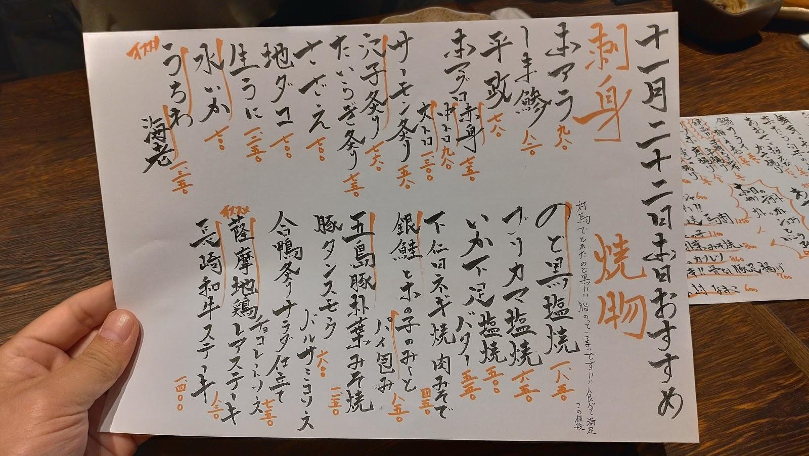 メニュー 長崎市居酒屋の魚店亜紗 (うおだなあさ)がスーパーおすすめ!