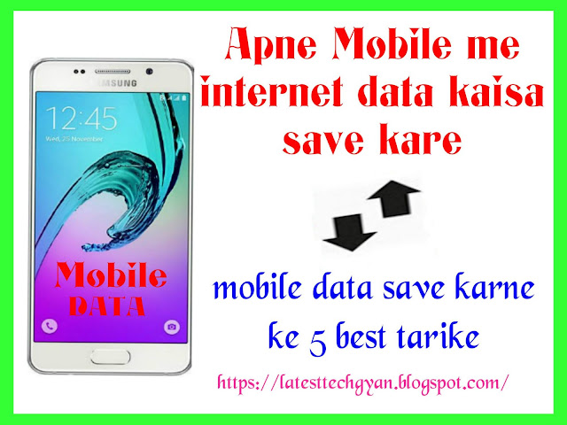 data save karne ke 5 best tarikaa